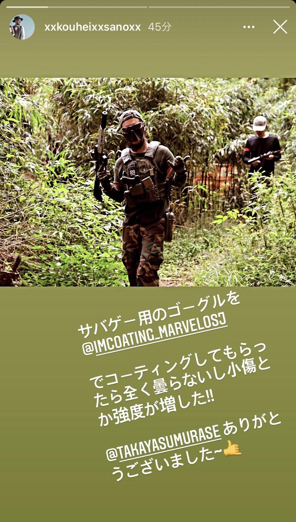 【xxkouheixxsanoxx様】サバゲー用ゴーグルのコーティング施工