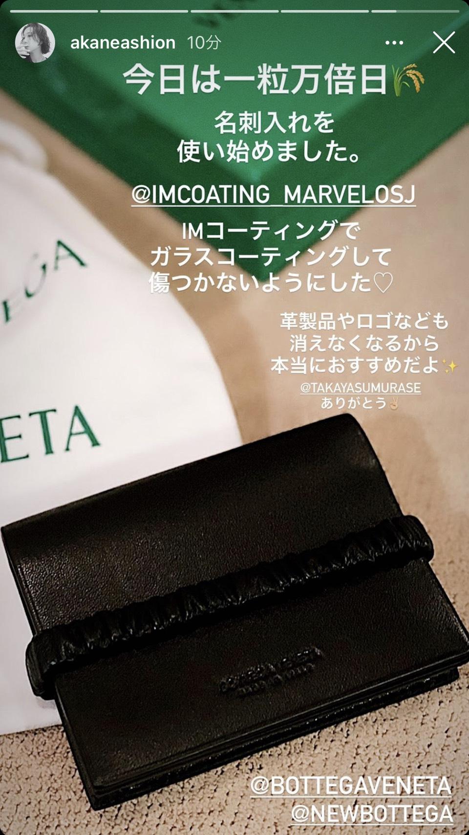 【akaneashion様】革の名刺入れのコーティング施工