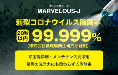 MARVELOUS-Jマーベラスジェイ